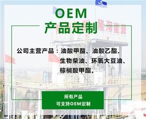 OEM产品定制